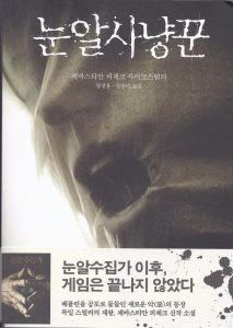 der-augenjaeger-sued-korea